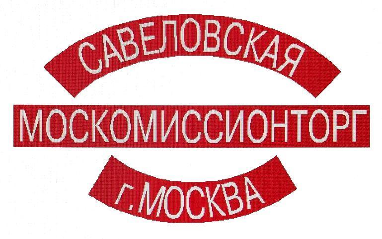 Москомиссионторг - комиссионый магазин на Савёловской.